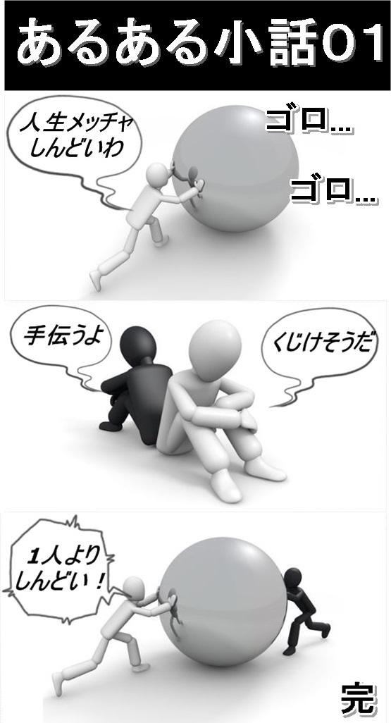 あるある小話01話