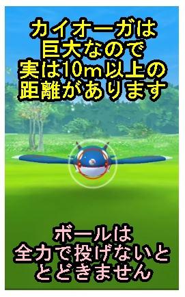 ポケモンGOカイオーガゲットチャレンジ
