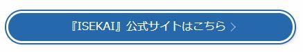 【ISEKAI】会話型アプリめぐみん【無料版まとめと有料版情報】