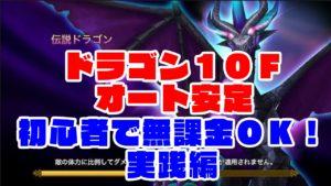 【サマナーズウォー】ドラゴン10F無課金初心者オート新テンプレ?報告【Summoner's War】