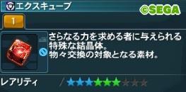 【PSO2無課金攻略】エクスキューブ入手方法まとめ【攻略備忘録】-ファンタシースターオンライン2