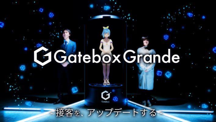 Gateboxが「等身大」になった! 等身大AIキャラクターがおもてなし(OMOTENASHI) 『Gatebox Grande』を発表!!