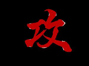 【フリー無料イラスト】攻撃アイコン和風筆文字【アイキャッチ】