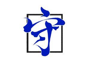 【フリー無料イラスト】防御アイコン和風筆文字【アイキャッチ】
