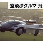 【おすすめシェア動画】変身!空飛ぶクルマ 試験飛行成功(2021年7月1日)