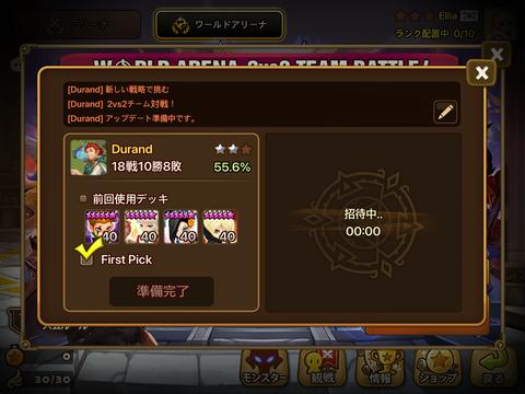 【サマナーズウォー】ワールドアリーナ2VS2【SkyArena】チーム戦