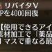 【トーラムオンライン】アルケミスト熟練度上げ【金策キャラメイキング】